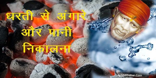 Sai Baba Ke Chamatkar