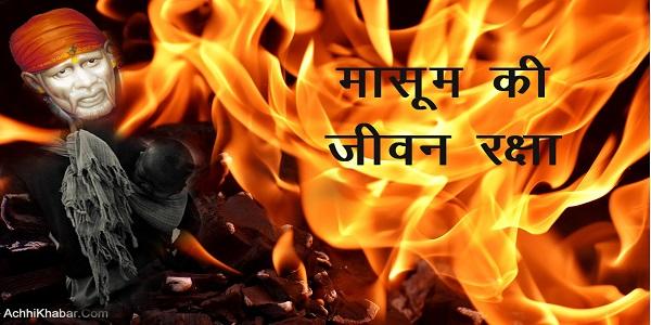 Sai Baba Miracle in Hindi