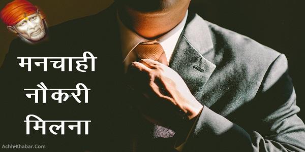 Sai Baba Stories in Hindi