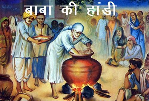 Sai Leela in Hindi