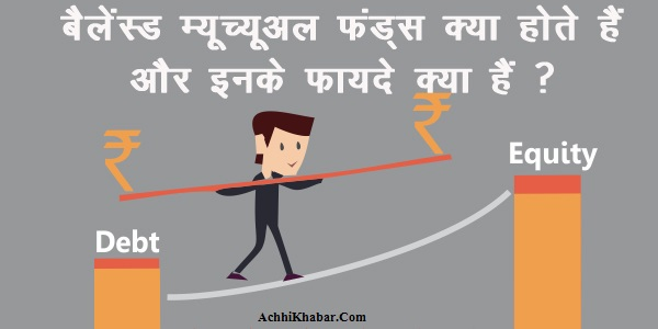 What are Balanced Mutual Funds in Hindi