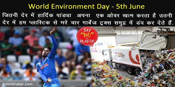 World Environment Day Facts in Hindi