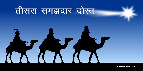 Hindi Story on Not Over Analyzing