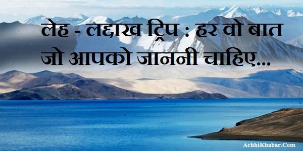 How to plan Leh Ladakh Trip in Hindi