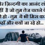Relaxation Quotes in Hindi