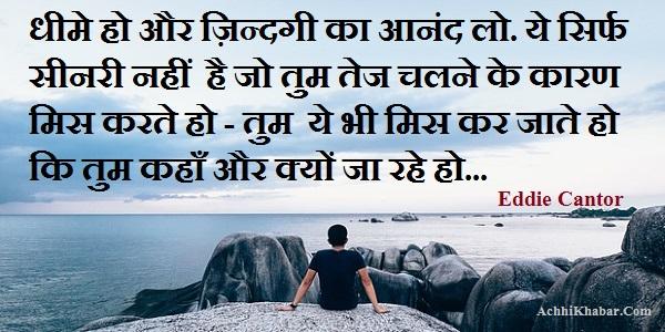 À¤š À¤¤ À¤¦ À¤° À¤•à¤° À¤®à¤¨ À¤• À¤¶ À¤¤ À¤¦ À¤¤ 51 À¤ª À¤° À¤°à¤• À¤•à¤¥à¤¨ Relaxation Quotes In Hindi