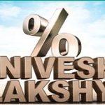 रिलायंस निवेश लक्ष्य फण्ड NFO – निवेश का एक सुनहरा अवसर