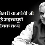 Atal Bihari Vajpayee Interesting Facts in Hindi