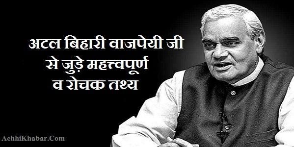 Atal Bihari Vajpayee Interesting Facts in Hindi