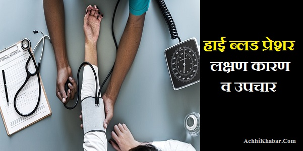 High Blood Pressure Symptoms Cause Treatment in Hindi