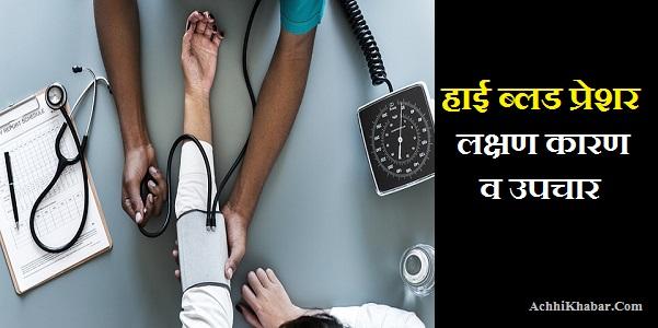High Blood Pressure Symptoms Cause Treatment in Hindi