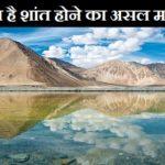 क्या है शांत होने का असल मतलब? | Hindi Story on Peace