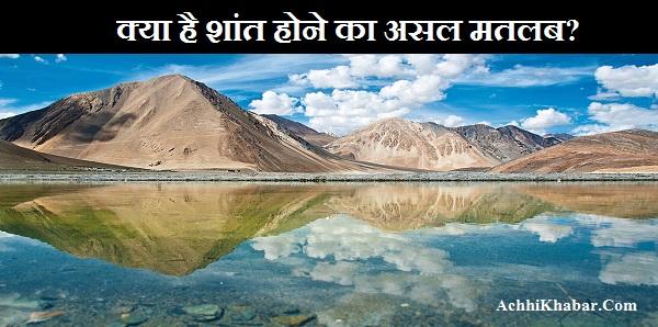 Hindi Story on Peace शांति पर कहानी