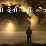 How to get what you want from life in Hindi