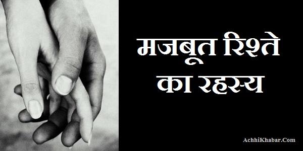 Secret of Long Lasting Relationship in Hindi