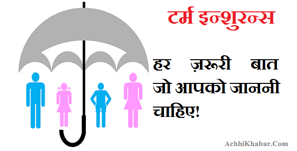 What is Term Insurance in Hindi