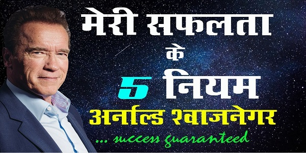 Arnold Schwarzenegger Succcess Rules in Hindi