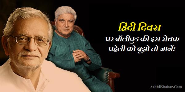 Bollywood Paheli in Hindi