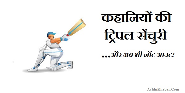 Collection of 300 stories in Hindi