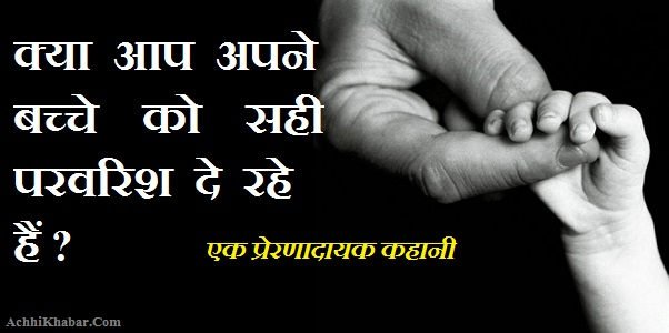 Hindi Story on How To Raise a Child