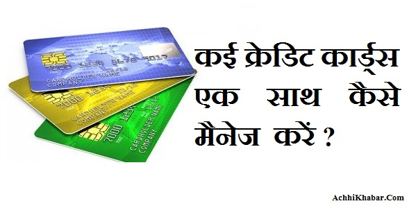 How to manage multiple credit cards in Hindi
