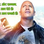 Dwayne The Rock Johnson Best Thoughts in Hindi