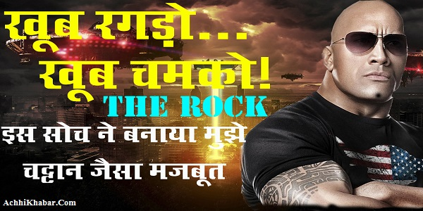 Dwayne 'The Rock' Johnson Quotes in Hindi Final