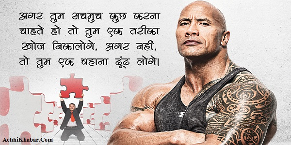 Dwayne The Rock Johnson Slogans in Hindi