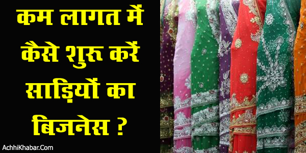 How to Start Saree Business in Hindi साड़ियों का व्यापार