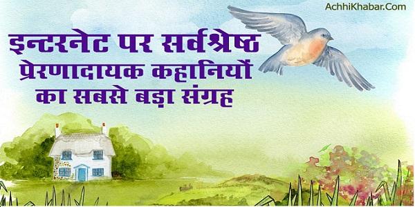 Inspirational Hindi Stories
