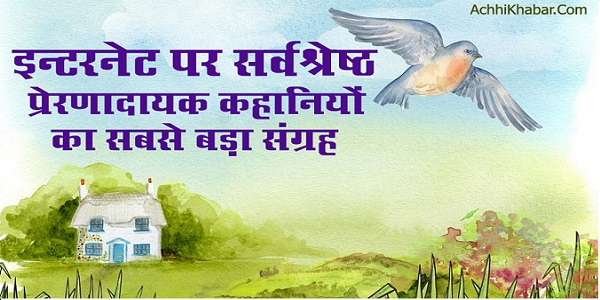 Inspirational Hindi Stories