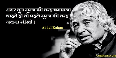 Quotes By Famous Personalities In Hindi
