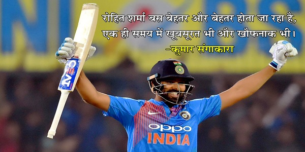 Best Quotes About ROhit SHarma in Hindi