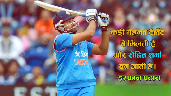 Best Quotes in Praise of Rohit Sharma in Hindi