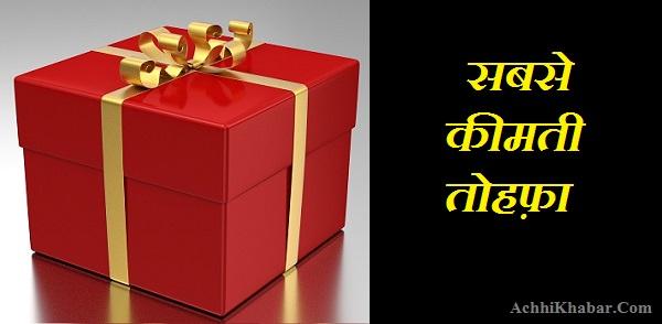 Hindi Story on Importance of Love