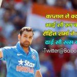 रोहित शर्मा की प्रशंसा में कहे गए 21 शानदार कथन | Rohit Sharma Praise Quotes in Hindi