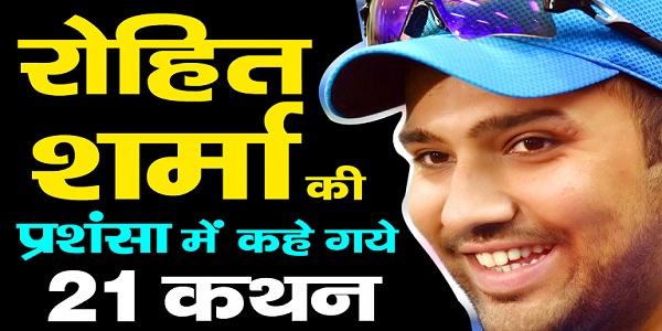 Rohit Sharma Praise Quotes in Hindi