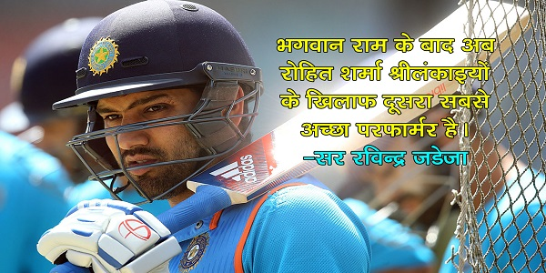Rohit Sharma THoughts in Hindi