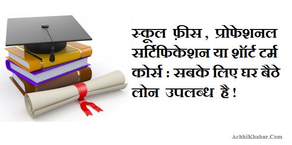 Education Loans in Hindi