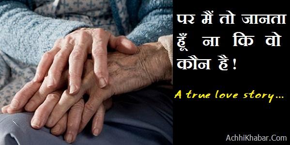 True Love Story in Hindi