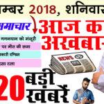 Latest Hindi News