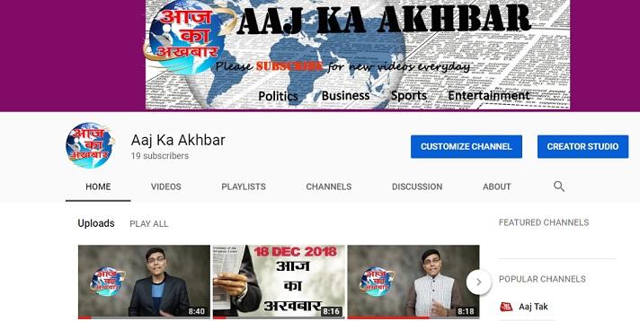 Aaj Ka Akhbar YouTube Channel