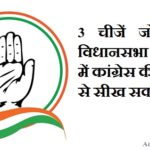lessons from congress victory in hindi