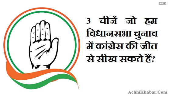 lessons learnt from congress victory in hindi