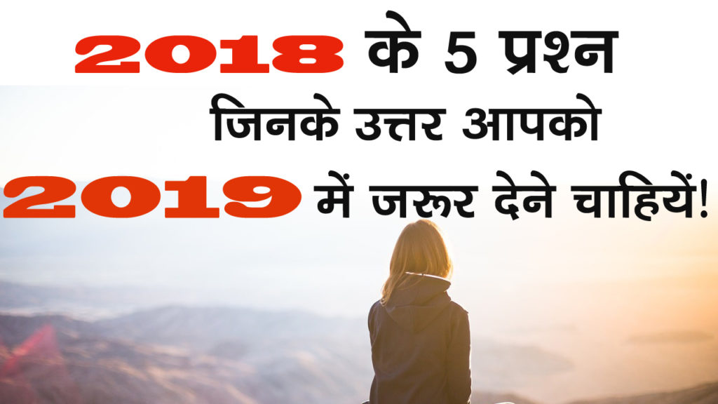 Questions You Must Answer in 2019 in Hindi