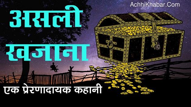 Hindi Story on Finding Real Treasure