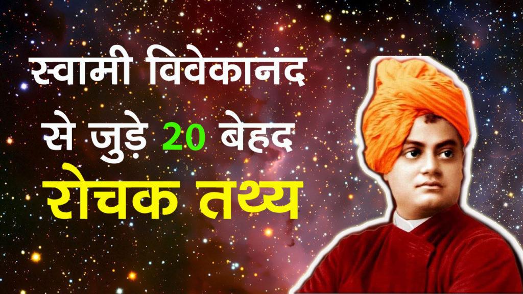 Swami Vivekananda Interesting Facts in Hindi