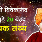 Swami Vivekananda Interesting Facts in Hindi