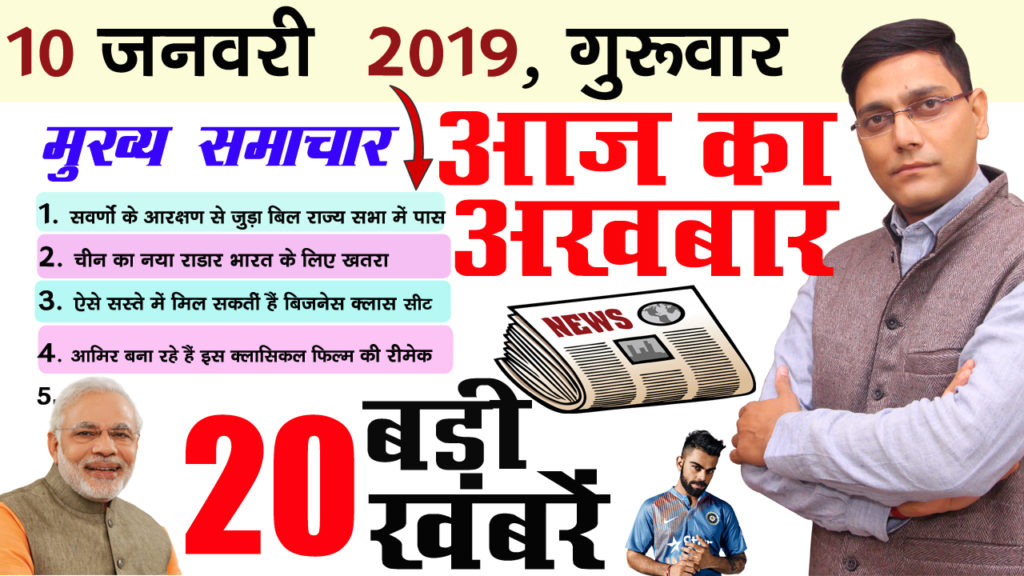 Todays 10 January News in Hindi