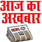 Today's News in Hindi